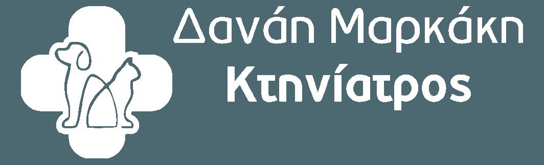 Δανάη Μαρκάκη - Κτηνίατρος